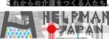 これからの介護をつくる人たち。 HELPMAN JAPAN ヘルプマン ジャパン