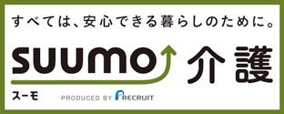 SUUMO介護