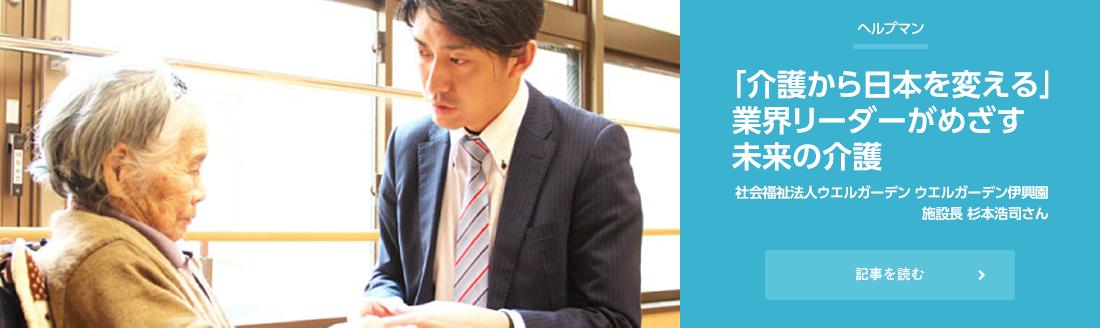 介護から日本を変える