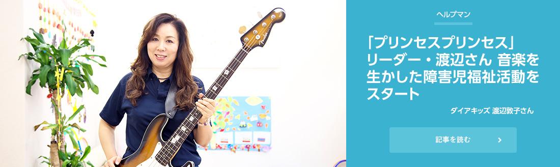 「プリンセスプリンセス」リーダー・渡辺さん音楽を生かした障害児福祉活動をスタート