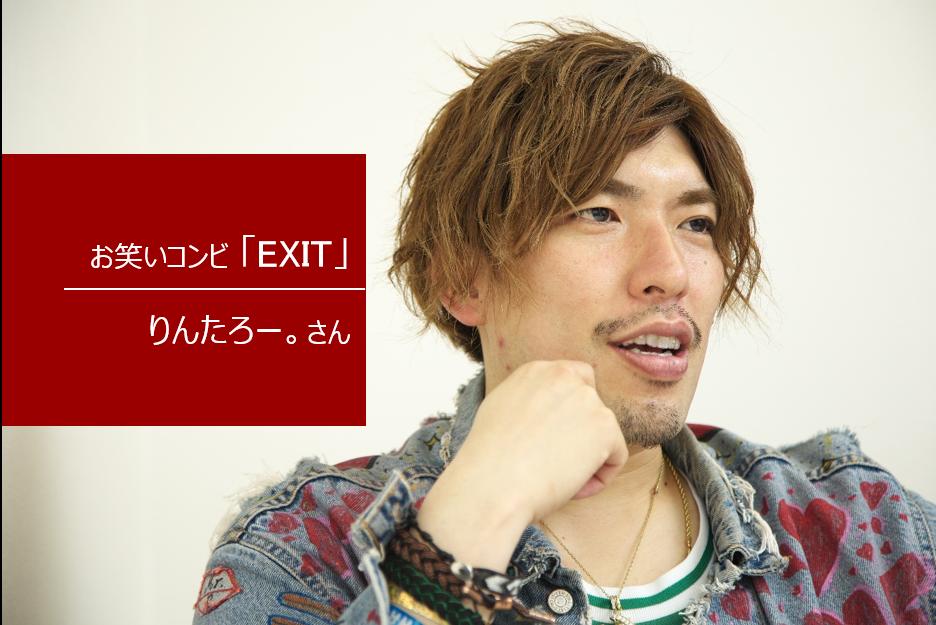りんたろう exit