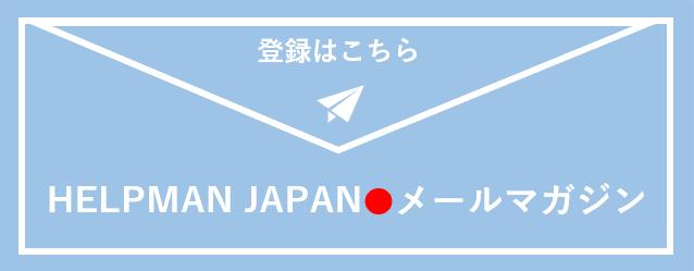 HELPMAN JAPANメールマガジン登録